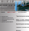Architectural heritage. Issue 52. Moscow: 2010