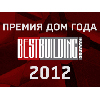 Премия Дом Года/Best Building Awards