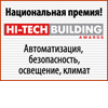 4-я НациональнаяПремия HI-TECH BUILDING Awards 2012.