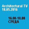 Architectural TV. Attraction points | news| 16.00 – 18.00, СРЕДА, 18.05.2016