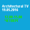 Architectural TV. CLUB | 12.00 – 15.00, ЧЕТВЕРГ, 19.05.2016