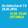 Architectural TV. CLUB | 16.00 – 20.00, ПЯТНИЦА, 20.05.2016