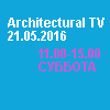 Architectural TV. CLUB | 11.00 – 15.00, 16.00 – 19 .00,  СУББОТА, 21.05.2016