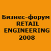 Retail Engineering